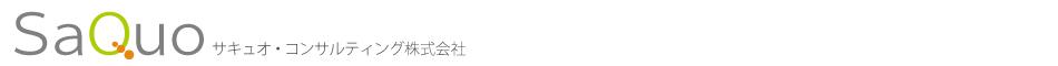 サキュオ・コンサルティング株式会社